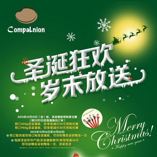 2013圣诞狂欢,岁末放送!