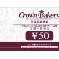 武汉皇冠蛋糕 皇冠蛋糕团购 50元面值券