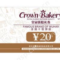 可以在任何皇冠蛋糕门店进行消费 皇冠蛋糕团购 固定面值券