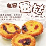 葡式蛋挞,5月新品!