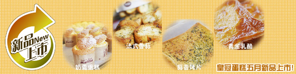 黄金乳酪、蒜香烤片、法式香蒜、奶霜蛋糕四款新品已经正式上线售卖了!