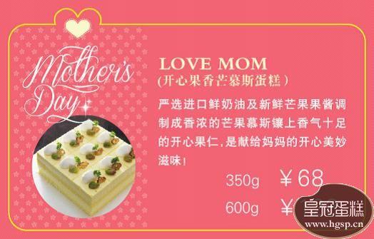 母亲节蛋糕—妈妈的爱配图