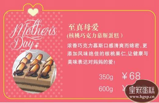 母亲节蛋糕—至真母爱配图