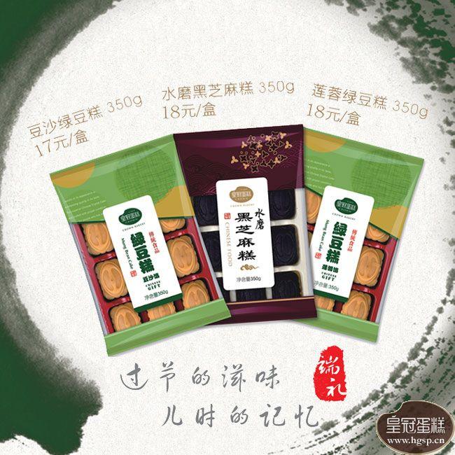 2012端午袋装绿豆糕产品配图