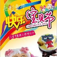 2012年儿童节蛋糕上市