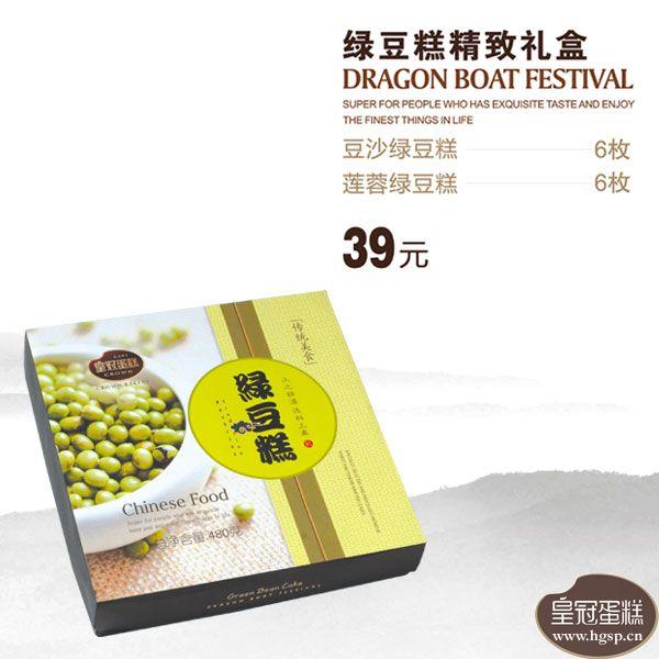 绿豆糕精品礼盒海报