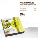 2012绿豆糕精致礼盒