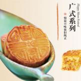 皇冠中秋月饼系列